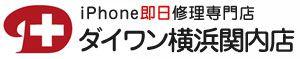 横浜のiPhone修理専門店|即日修理のダイワンテレコム横浜関内店へ!
