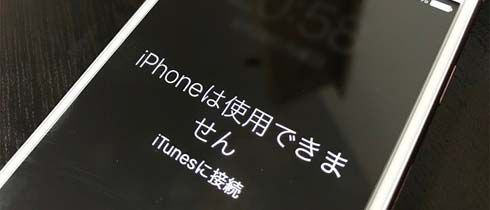 iPhone|パスコードロックがかかった時の対処法|iPhoneリペアサービス ...