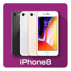 iPhone8の修理メニュー