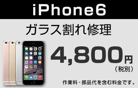 iPhone 6 ガラス割れ修理