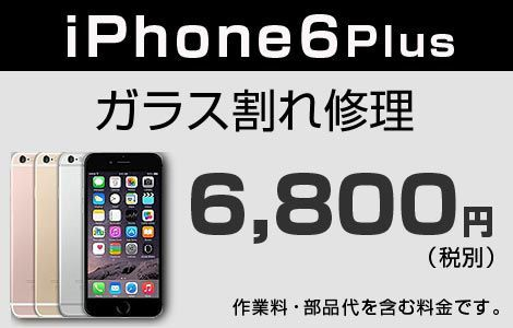 iPhone 6Plus ガラス割れ修理