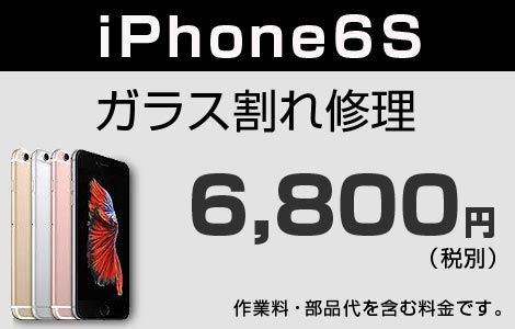 iPhone 6S ガラス割れ修理