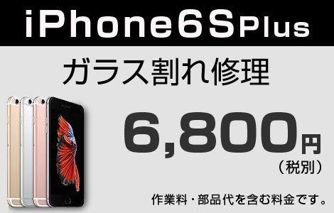 iPhone 6Splus ガラス割れ修理 6,800円(税別)