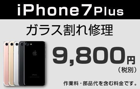 iPhone 7Plus ガラス割れ修理