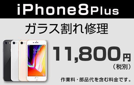 iPhone 8Plus ガラス割れ修理