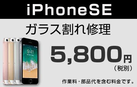 iPhone SE ガラス割れ修理