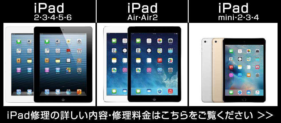 iPad機種別修理メニュー