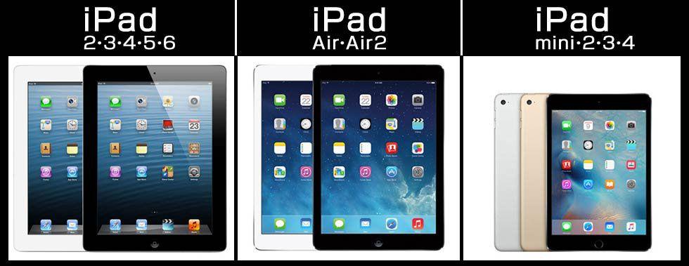 iPad修理メニュー