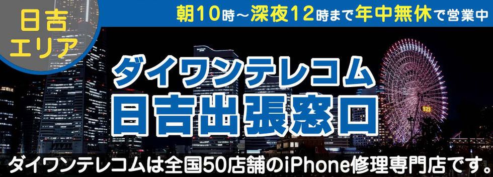 iPhoneリペアサービス日吉出張窓口