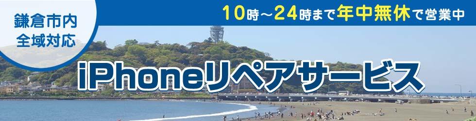鎌倉全域対応 iPhoneリペアサービス