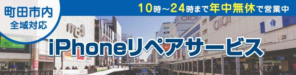町田全域対応 iPhoneリペアサービス