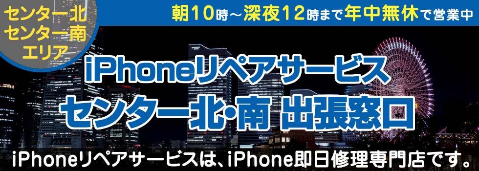 iPhoneリペアサービスセンター北・南出張窓口