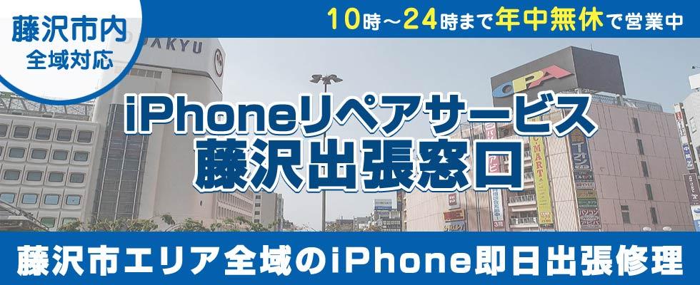 iPhoneリペアサービス藤沢出張窓口
