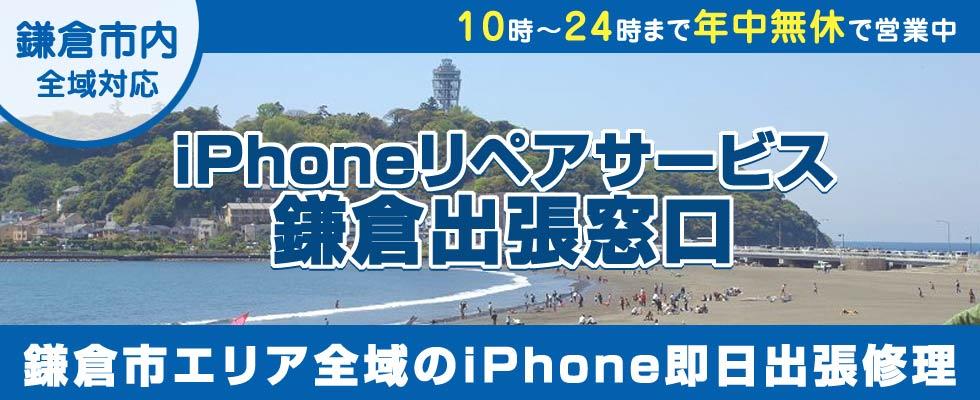 iPhoneリペアサービス鎌倉出張窓口