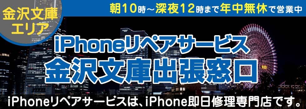 iPhoneリペアサービス金沢文庫出張窓口