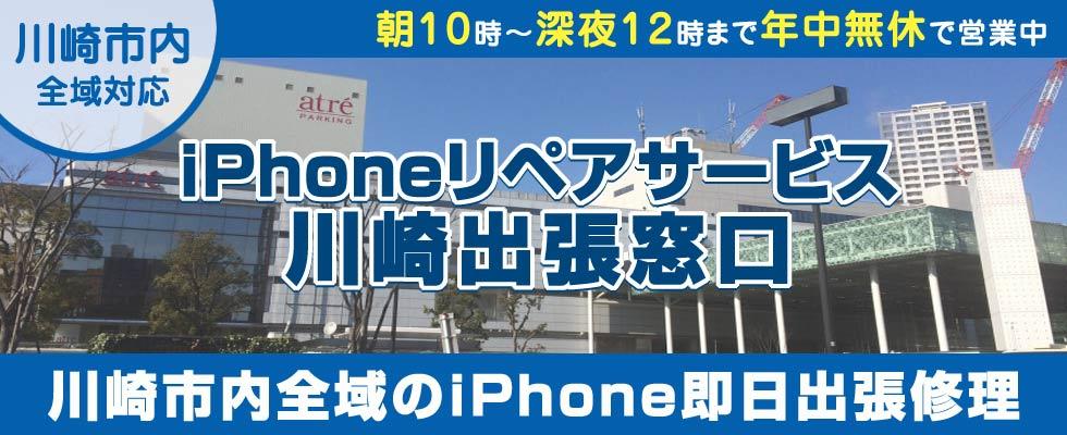 iPhoneリペアサービス川崎出張窓口