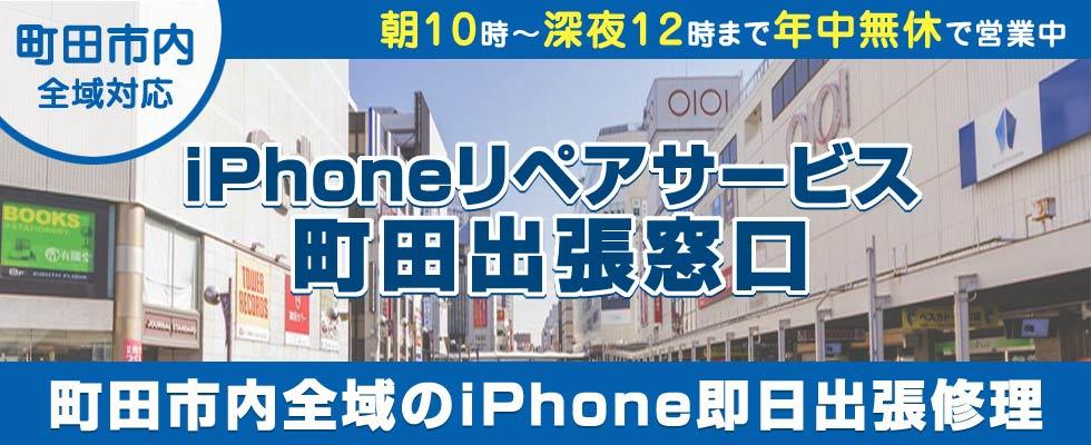 iPhoneリペアサービス町田出張窓口