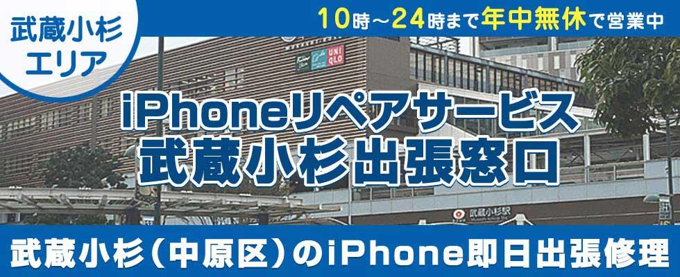 iPhoneリペアサービス武蔵小杉出張窓口