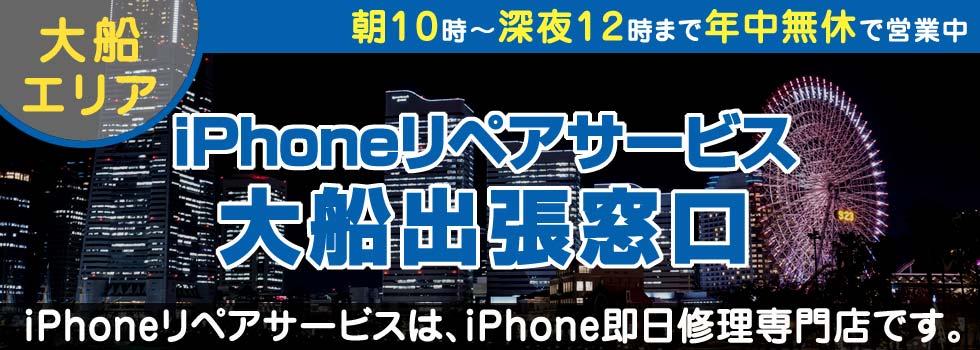 iPhoneリペアサービス大船出張窓口