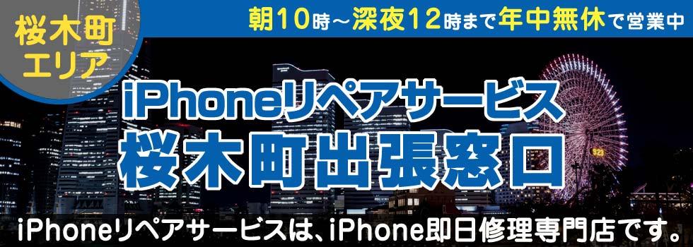 iPhoneリペアサービス桜木町出張窓口