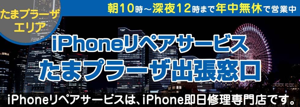 iPhoneリペアサービス出張窓口