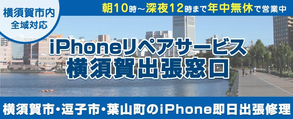iPhoneリペアサービス横須賀出張窓口