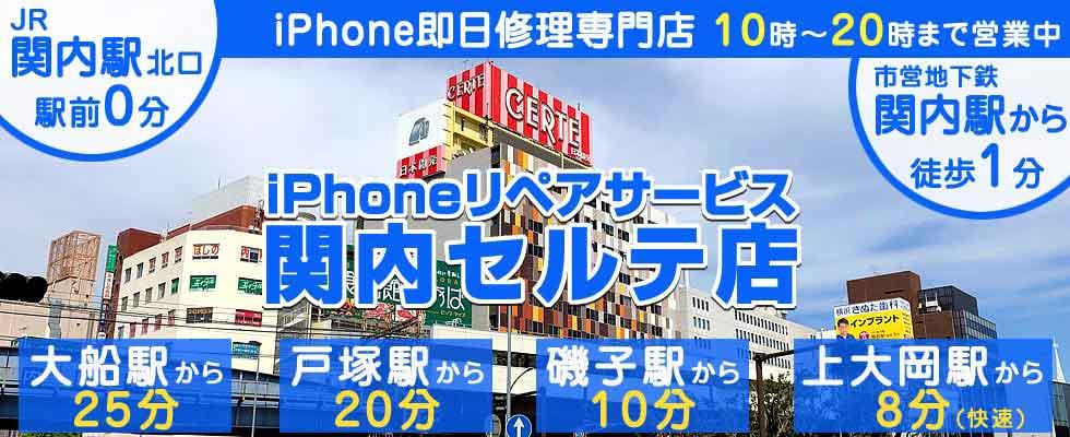 iphoneリペアサービス関内セルテ店