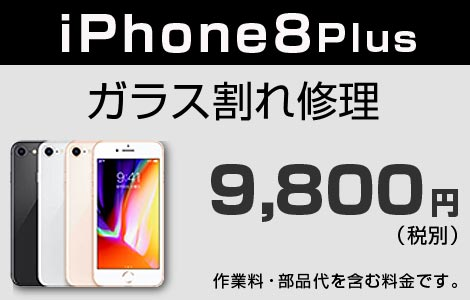 iPhone 8Plus ガラス割れ修理