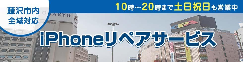 藤沢全域対応 iPhoneリペアサービス