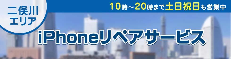 二俣川全域対応 iPhoneリペアサービス