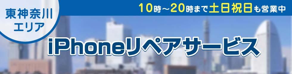 東神奈川全域対応 iPhoneリペアサービス