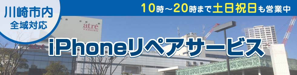 川崎全域対応 iPhoneリペアサービス