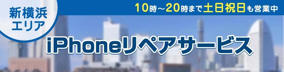 新横浜全域対応 iPhoneリペアサービス