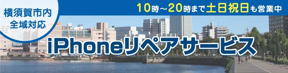 横須賀市全域対応 iPhoneリペアサービス
