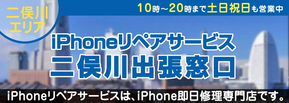 iPhoneリペアサービス二俣川出張窓口
