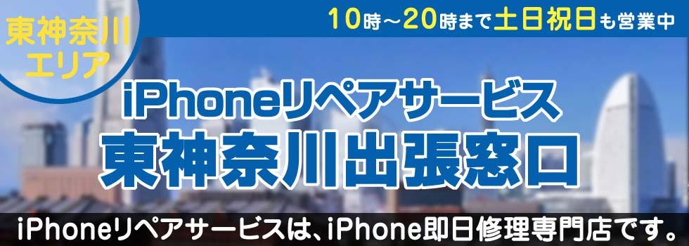 iPhoneリペアサービス東神奈川出張窓口