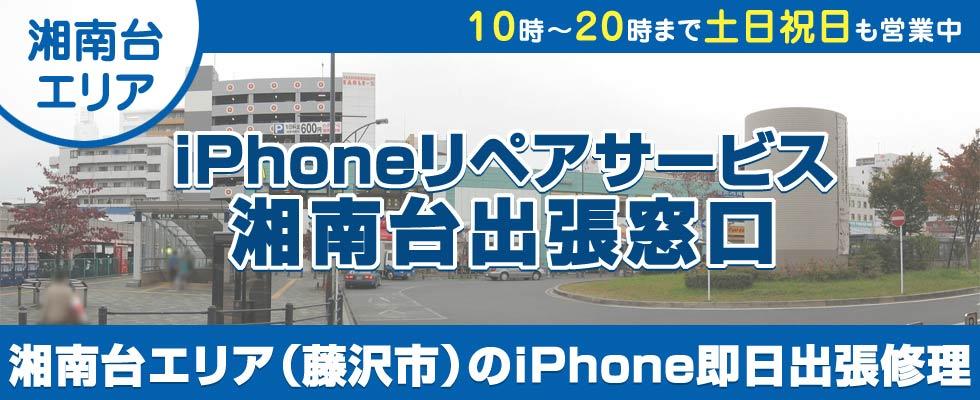 iPhoneリペアサービス湘南台出張窓口