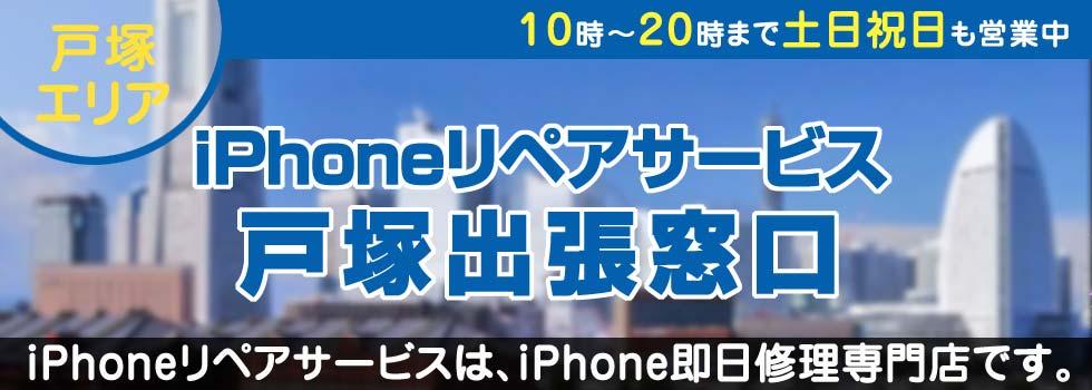 iPhoneリペアサービス戸塚出張窓口