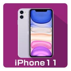iPhone11の修理メニュー