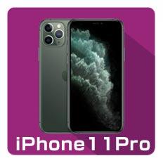 iPhone11proの修理メニュー