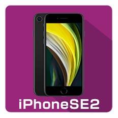 iPhoneSE2の修理メニュー