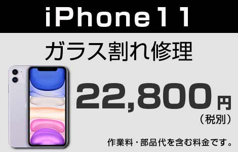 iPhone 11 ガラス割れ修理 22,800円(税別)