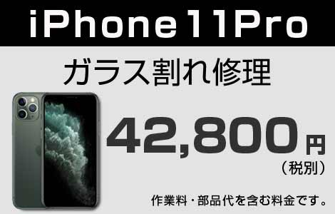 iPhone 11Pro ガラス割れ修理 42,800円(税別)