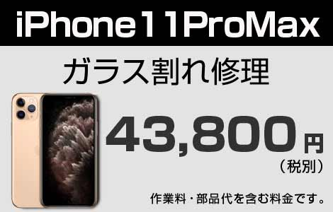 iPhone 11Pro MAX ガラス割れ修理 43,800円(税別)
