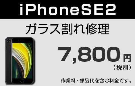 iPhone SE2 ガラス割れ修理 7,800円(税別)