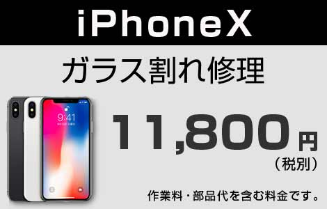 iPhone X ガラス割れ修理 11,800円(税別)