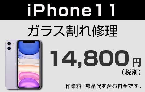 iPhone 11 ガラス割れ修理 14,800円(税別)