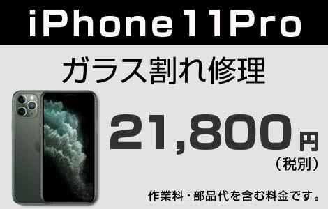 iPhone 11Pro ガラス割れ修理 21,800円(税別)