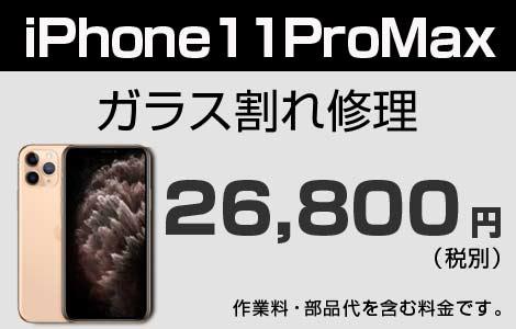 iPhone 11Pro MAX ガラス割れ修理 26,800円(税別)