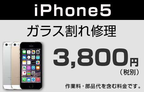 iPhone 5 ガラス割れ修理 3,800円(税別)